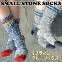 リブラインクルーソックス 中厚手【Small Stone Socks】 (靴下 くつ下 )【あす楽_土曜営業】