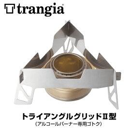 trangia トランギア TR-P302トライアングルグリッドII型 ゴトク(キャンプ、アウトドア、イワタニプリムス正規品)