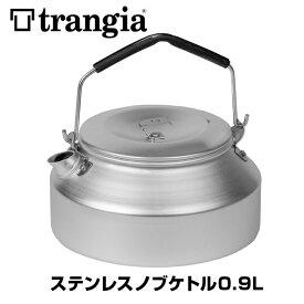 trangia トランギア ケトル 0.9L ステンレスノブ TR-SN324(キャンプ、アウトドア、イワタニプリムス正規品)