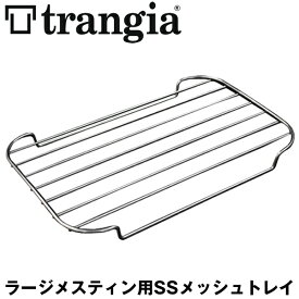 trangia トランギア ラージメスティン用 SS メッシュトレイ TR-SS209(キャンプ、アウトドア、イワタニプリムス正規品)