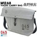 【メンズファッション】海上自衛隊でも採用されている最強帆布「森野帆布」のカバンのおすすめは?