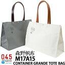 横浜帆布 × 森野帆布 M17A15 Container Grande Tote Bag コンティナー グランデ トートバック(トートバッグ)【あす楽_土曜営業】 送…