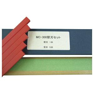 [マイツ]電動裁断機用替刃セット MC−300用 MC-300ヨウカエバセット
