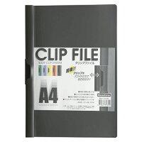 [ビュートン]クリップファイルA4ダークグレーBCF-A4-DG