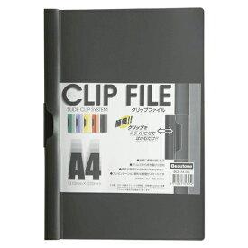 [ビュートン]クリップファイルA4 ダークグレー BCF-A4-DG