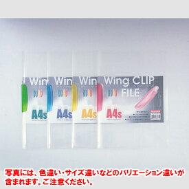 [ビュートン]ウイングクリップファイルA4S LG WCF-A4S-CLG