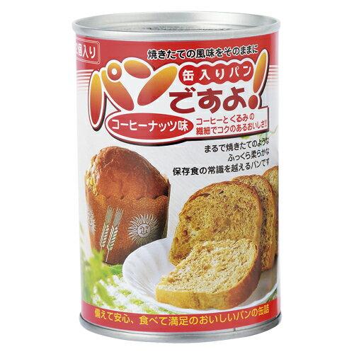 [トータルセキュリ]パンですよ!5年保存 コーヒーナッツ味 3055