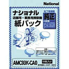 [パナソニック]業務用掃除機 交換紙パック AMC93K-CA0