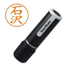 はんこ ネーム9 既製 0199 石沢 シヤチハタ XL-9 0199 イシザワ