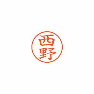[シヤチハタ]ネーム9 既製 1588 西野 XL-9 1588 ニシノ
