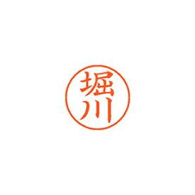 [シヤチハタ]ネーム9 既製 1791 堀川 XL-9 1791 ホリカワ