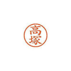 はんこ ネーム6 既製 1371 高 シヤチハタ XL-6 1371 タカツカ