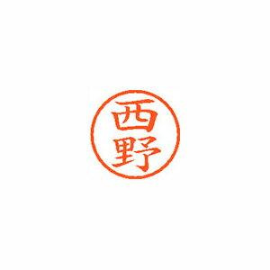 [シヤチハタ]ネーム6 既製 1588 西野 XL-6 1588 ニシノ