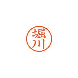 [シヤチハタ]ネーム6 既製 1791 堀川 XL-6 1791 ホリカワ