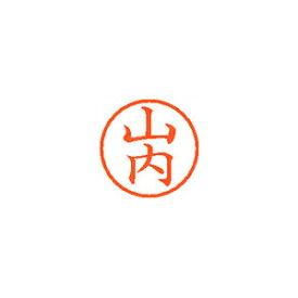 [シヤチハタ]ネーム6 既製 1941 山内 XL-6 1941 ヤマウチ