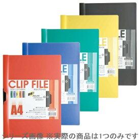[ビュートン]クリップファイルA4 ブルー BCF-A4-B