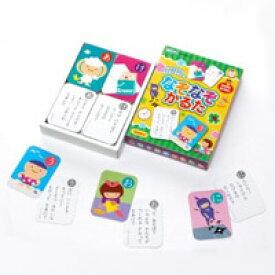 かるた 子供 幼児 カルタ まなびっこ なぞなぞ 知育玩具 3歳 4歳 カード ゲーム お正月 人気 カードゲーム 小学生 読み上げ スマホ iPhone/Android対応