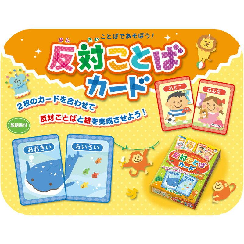 カード ゲーム 幼児 子供 かるた トランプ 反対ことばカード 絵合わせ?反対言葉 ことばあそび カルタ 知育玩具 4歳 5歳 おすすめ 人気