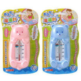 あそびっこ おふろの湯温計 赤ちゃん お風呂 温度計 沐浴