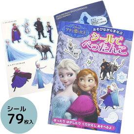アナと雪の女王 シール シールでぺったんこ グッズ おもちゃ アナ雪 エルサ オラフ 知育玩具 シール 絵本 シールブック ごほうびシール かわいい キャラクター シールブック