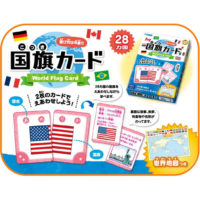 カード ゲーム 幼児 子供 かるた トランプ 国旗カード 絵合わせ ことばあそび カルタ 知育玩具 3歳 4歳 5歳 教材 おすすめ 人気