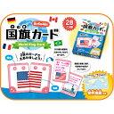 カード ゲーム 幼児 子供 かるた トランプ 国旗カード 世界地図入り 絵合わせ ことばあそび カルタ 知育玩具 3歳 4歳 …