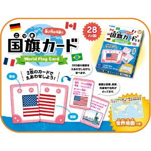 カード ゲーム 幼児 子供 かるた トランプ 国旗カード 世界地図入り 絵合わせ ことばあそび カルタ 知育玩具 3歳 4歳 5歳 遊び 勉強 学習 教材 人気 お正月 カードゲーム 小学生