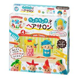 お米のねんど ちょきちょきヘアサロン A-RDHSF 銀鳥産業 ねんど 粘土遊び 子ども おもちゃ 玩具 知育 室内