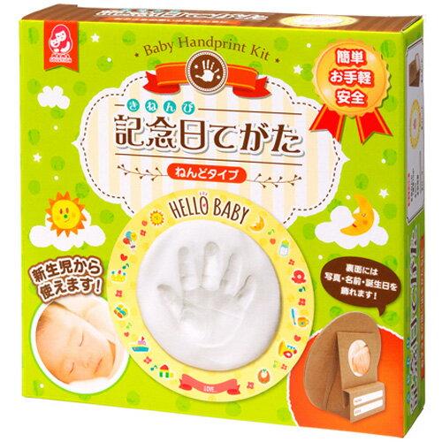 手形 赤ちゃん 紙粘土 記念日てがた 出産祝い 男の子 女の子 おしゃれ 半年 1歳 手作りキット 直径11cm ギフト プレゼント フォトフレーム 写真立て