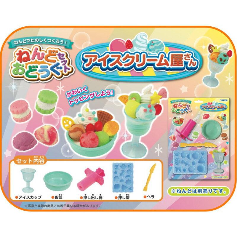 ねんどおどうぐセット 押し型 ヘラ おもちゃ アイスクリーム屋さん スイーツ 粘土工作 知育玩具 3歳 4歳 5歳