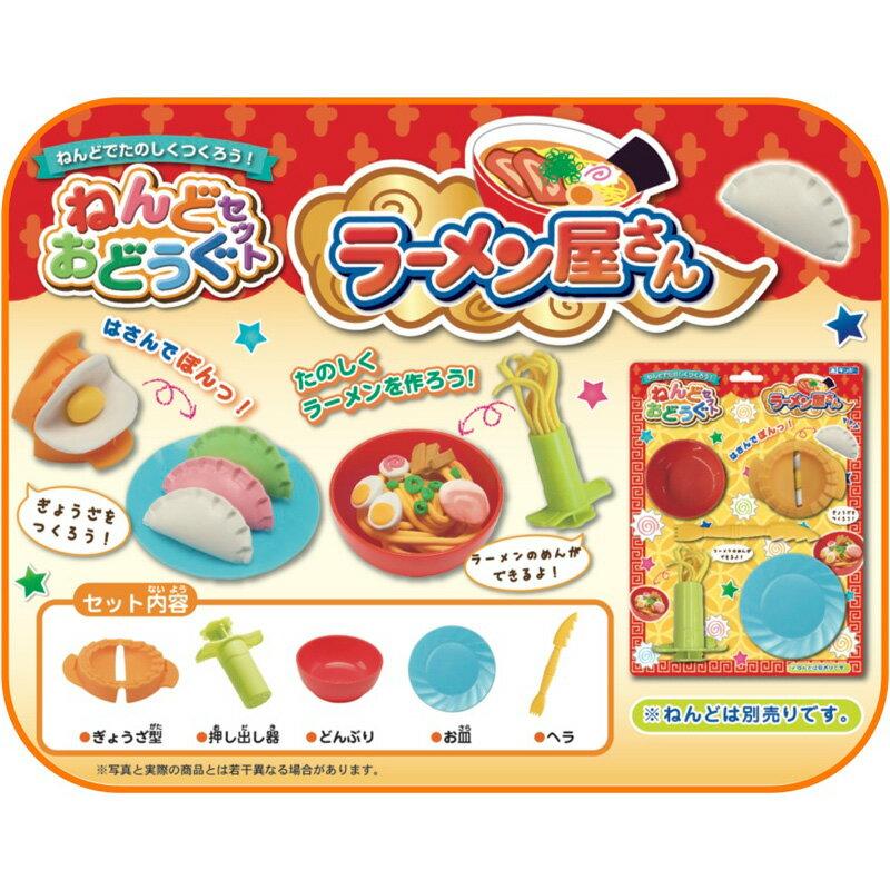 ねんどおどうぐセット 押し型 ヘラ おもちゃ ラーメン屋さん 粘土工作 知育玩具 3歳 4歳 5歳