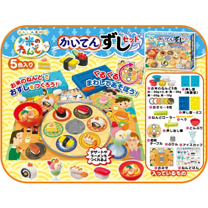 お米のねんど かいてんずしセット ギンポー お米の粘土 ねんど 子供 おもちゃ 回転寿司 人気