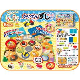 お米のねんど かいてんずしセット ギンポー お米の粘土 ねんど 子供 おもちゃ 回転寿司 人気 室内