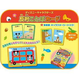 反対ことばカード 知育玩具 3歳 2歳 カード遊び 幼児 パズル ディズニーキャラクターズ 銀鳥産業 ひらがな