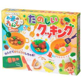 お米のねんど たのしいクッキング 粘土 子供 幼児 知育玩具 おもちゃ 工作 A-RDEC おすすめ 料理 おままごと 女の子 遊び 室内