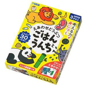 絵合わせ カード 幼児 えあわせどうぶつ ごはんとうんち カードゲーム 知育玩具 3歳 4歳 5歳 室内 遊び おもちゃ 子供 イラスト 学習