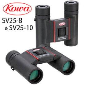 双眼鏡 SV25-8 8x25 8倍 25mm SVシリーズ KOWA ドーム コンサート ライブ コーワ コンパクト ポケットサイズ エントリー バードウォッチング 入門 クリスマスプレゼント