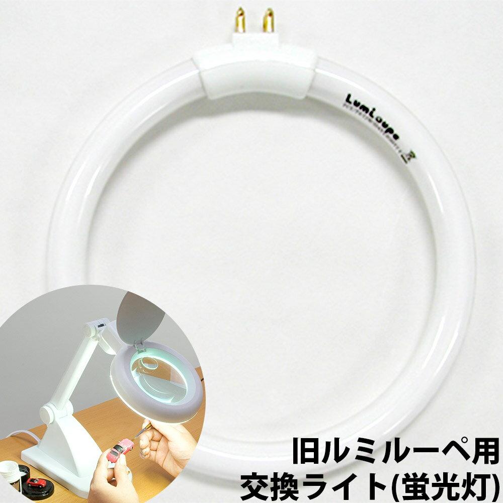 虫眼鏡 ルミルーペ 専用交換ライト 取替え用蛍光灯 ルミルーペ 交換ライト