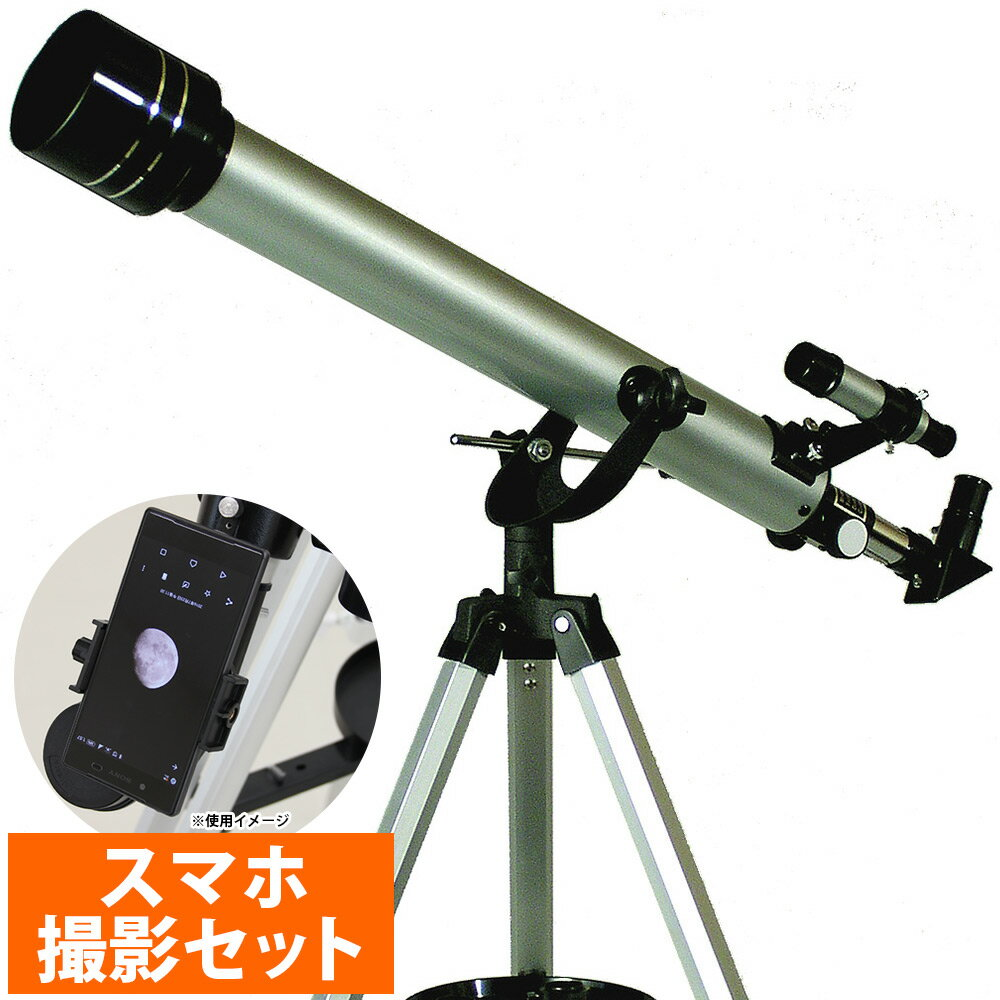 【スーパーセール クーポン配布中 〜6/21 1:59】天体望遠鏡 スマホ 初心者 子供 小学生 カメラアダプター