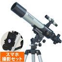 【15日限定クーポン配布中】天体望遠鏡 スマホ 子供 初心者 小学生 スマホ撮影セット カメラアダプター 屈折式 20倍-2…