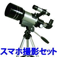 天体望遠鏡屈折式子供初心者小学校ミザールTS-70スマホ撮影セット24倍-150倍MIZAR小学生