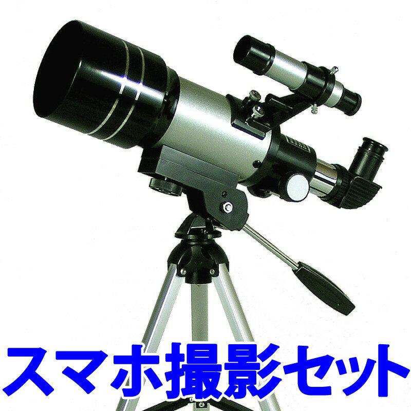 天体望遠鏡 屈折式 子供 初心者 小学校 ミザール TS-70 スマホ撮影セット 24倍-150倍 MIZAR 小学生