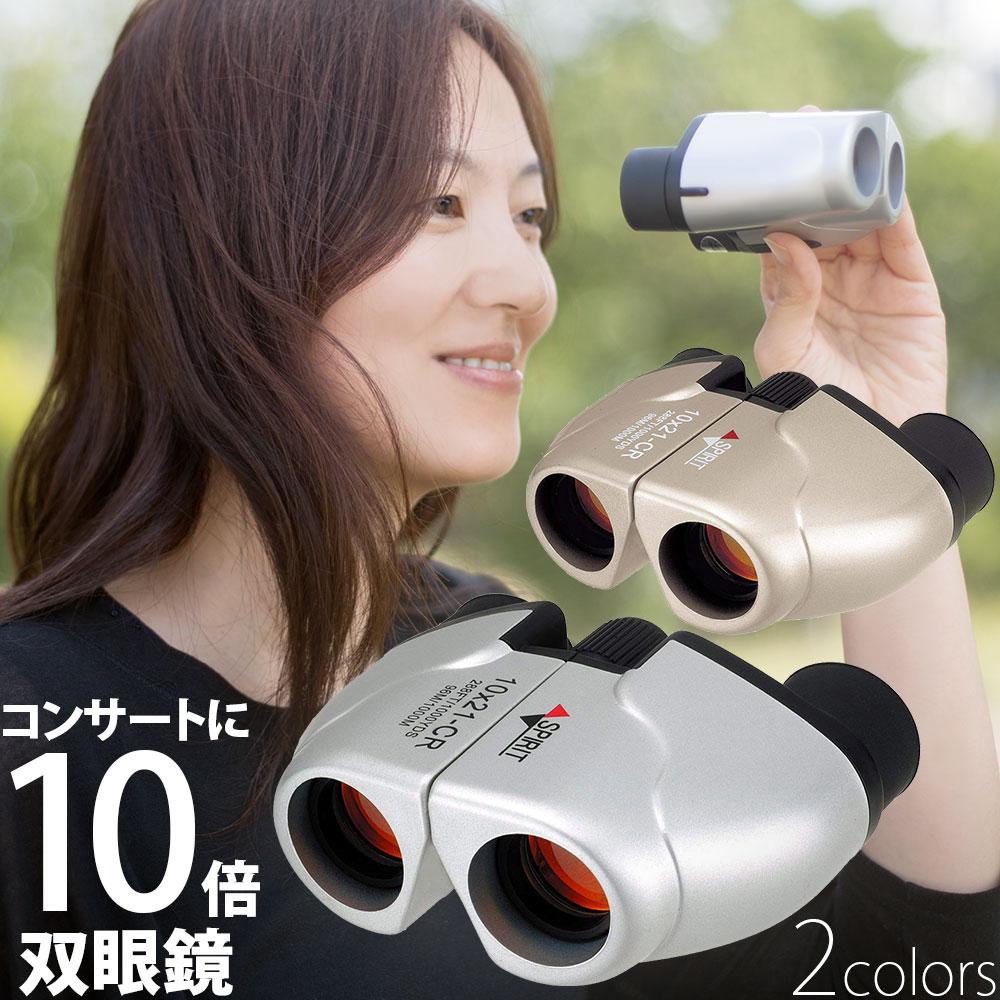 【20日限定クーポン配布中】双眼鏡 コンサート 10倍 21mm オペラグラス おすすめ ライブ コンパクト ドーム