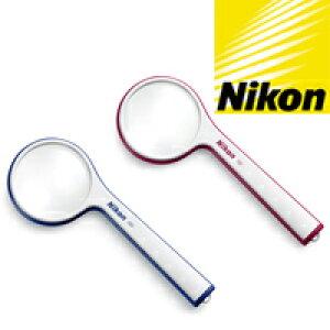 ルーペ ニコン 読書用 Sシリーズ 2.5倍 S1-10D おしゃれ 携帯 ラケットルーペ 虫眼鏡 拡大鏡 手持ちルーペ 丸型