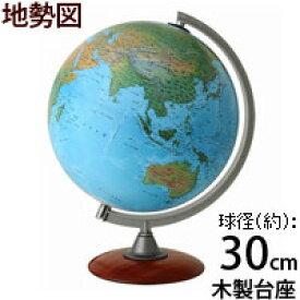 地球儀 子供用 学習 インテリア 入学祝い 小学校 スペース30 地勢図 球径30cm イタリア製 クリスマスプレゼント