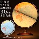 地球儀 ライト付き 子供用 学習 インテリア カラーラ30L 行政図 球径30cm イタリア製
