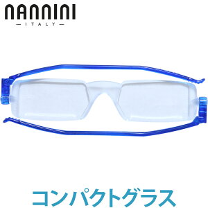 ナンニーニ コンパクトグラス 老眼鏡 折りたたみ シニアグラス ブルー 男性 女性 nannini compact