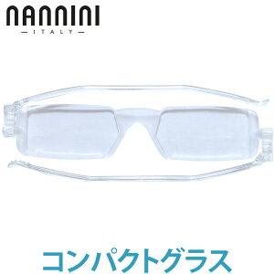 ナンニーニ コンパクトグラス 老眼鏡 折りたたみ シニアグラス クリア 男性 女性 nannini compact