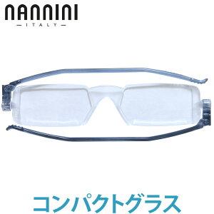 ナンニーニ コンパクトグラス 老眼鏡 折りたたみ シニアグラス グレー 男性 女性 nannini compact