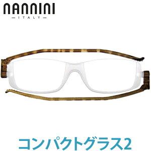 ナンニーニ コンパクトグラス2 トートス 老眼鏡 折りたたみ シニアグラス 男性 女性 nannini compact